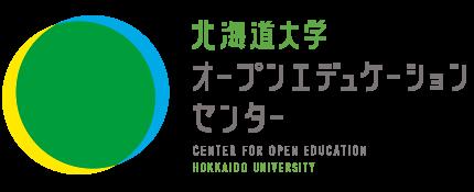 北海道大学オープンエデュケーションセンター CENTER FOR OPEN EDUCATION HOKKAIDO UNIVERSITY