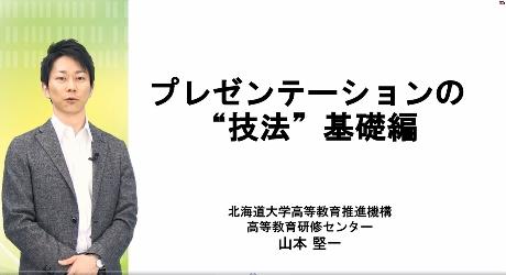 補助教材の例:プレゼンテーションの技法基礎 北海道大学高等教育推進機構 高等教育研修センター 山本堅一