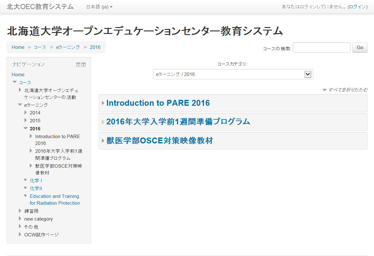 北海道大学オープンエデュケーションセンター教育システムのサイトのスクリーンショット