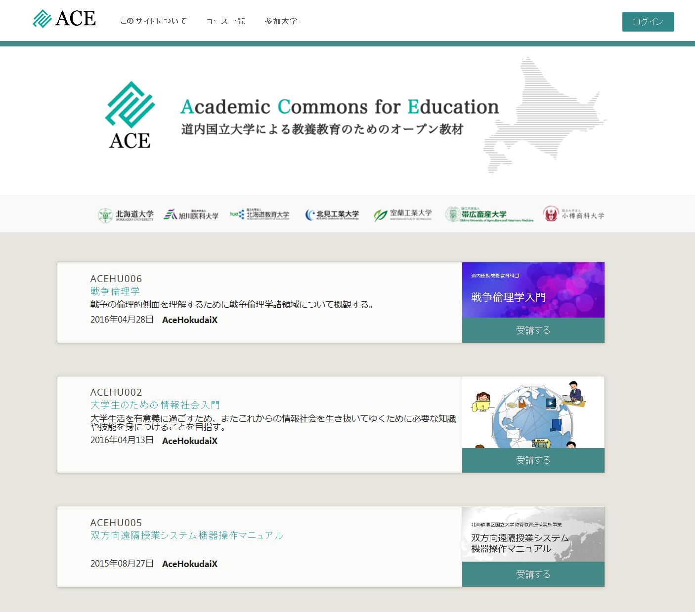 Academic Commons for Education 道内国立大学による教養教育のためのオープン教材 のサイトのスクリーンショット