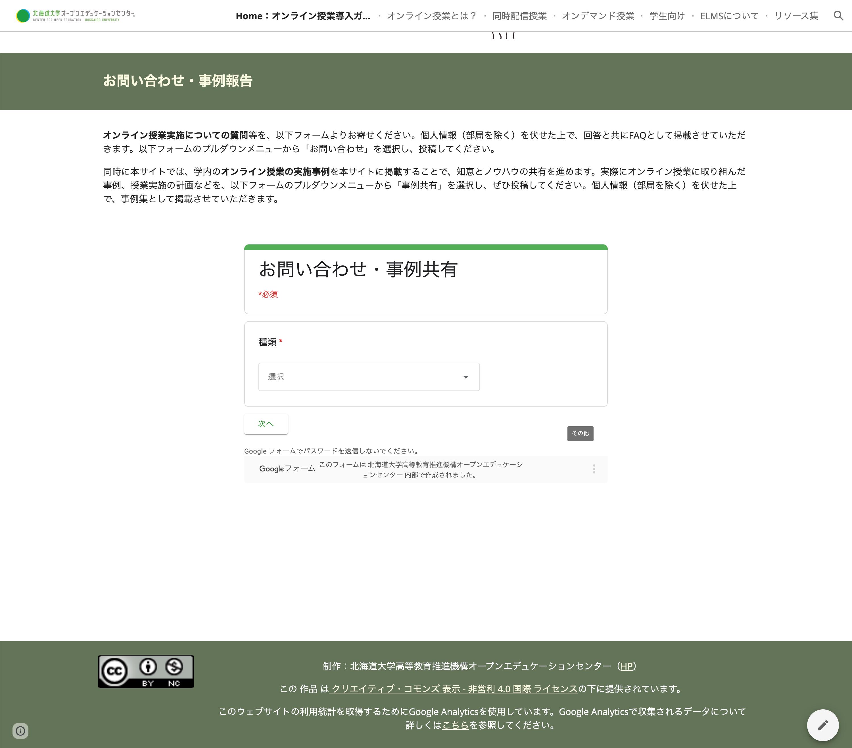 お問い合わせ・事例共有フォーム(画像)